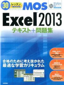 MOS Excel2013テキスト+問題集 30レッスンで絶対合格! [ 本郷PC塾 ]