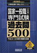 国家一般職[大卒]専門試験 過去問500[2020年度版]