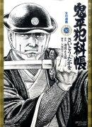 鬼平犯科帳(50)