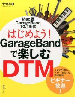 はじめよう!GarageBandで楽しむDTM