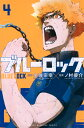 ブルーロック(4) (講談社コミックス) [ 金城 宗幸 ]