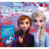 たのしくあそぼ!アナと雪の女王2