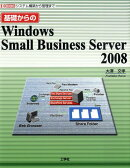 基礎からのWindows Small Business Server 2008