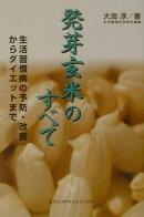 発芽玄米のすべて