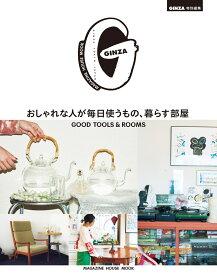 GINZA特別編集 おしゃれな人が毎日使うもの、暮らす部屋 [ マガジンハウス ]