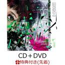 【先着特典】LETTERS (CD+DVD) (オリジナル『LETTERS』レターセット(便箋1枚+封筒セット))