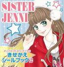 【バーゲン本】SISTER JENNIきせかえシールブック2