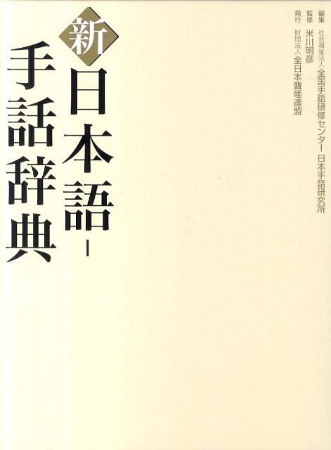 新日本語ー手話辞典 [ 全国手話研修センター ]