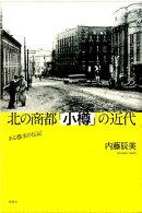 北の商都「小樽」の近代