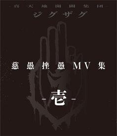 慈愚挫愚 MV集 -壱ー【Blu-ray】 [ ー真天地開闢集団ージグザグ ]