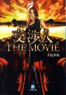 交渉人the movie