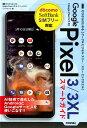 ゼロからはじめるGoogle Pixel 3/3 XLスマートガイド [ リンクアップ ]