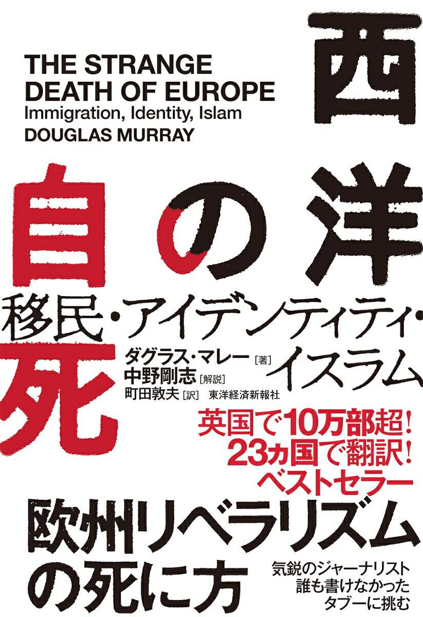 西洋の自死 移民・アイデンティティ・イスラム [ ダグラス・マレー ]