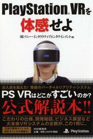 PlayStation VRを体感せよ [ 株式会社ソニー・インタラクティブエンタテインメント ]