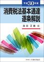 消費税法基本通達逐条解説 平成30年版 [ 濱田 正義 ]