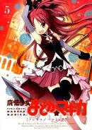 魔法少女まどか☆マギカアンソロジーコミック(5)