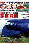 【バーゲン本】南海電気鉄道完全データDVD BOOK