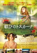 歓びのトスカーナ DVD