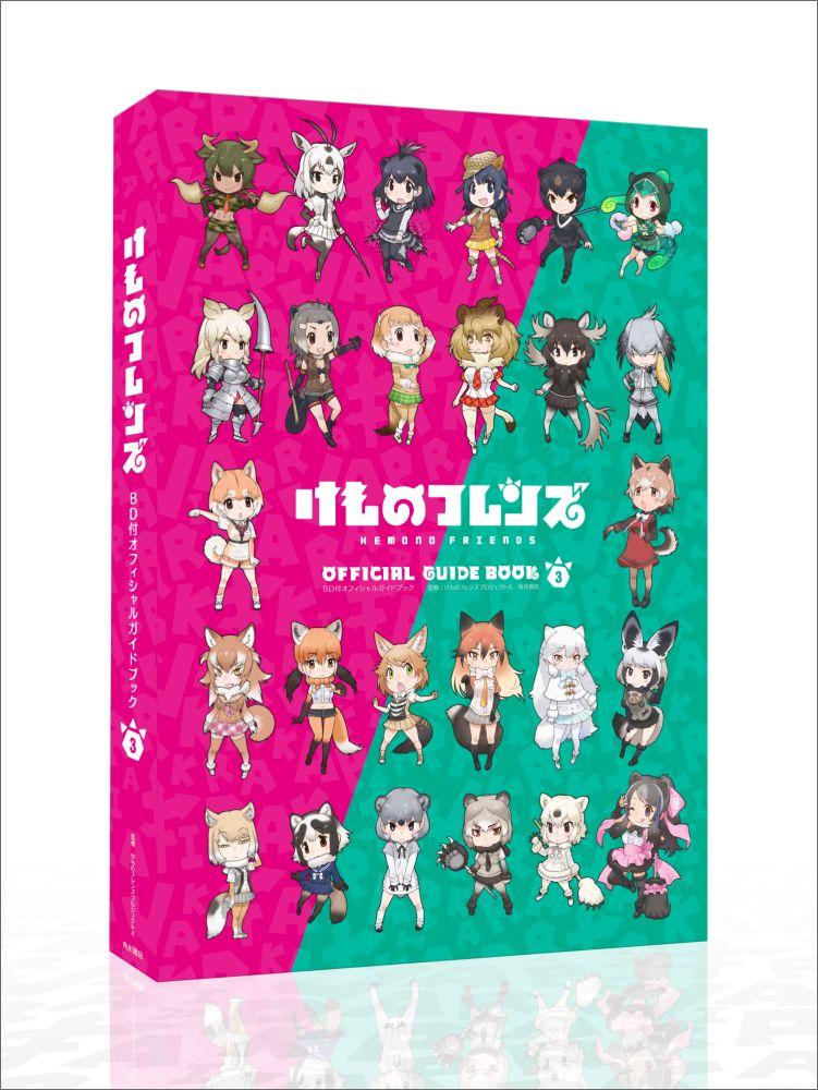 けものフレンズBD付オフィシャルガイドブック (3) [ けものフレンズプロジェクトA ]