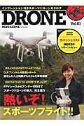 DRONE MAGAZINE(vol.03(2016))