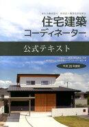 住宅建築コーディネーター公式テキスト(平成26年度版)