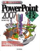 仕事がはかどる! PowerPoint 2007の技