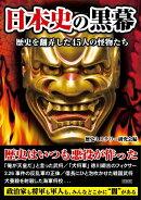 日本史の黒幕