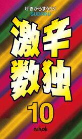 激辛数独(10)