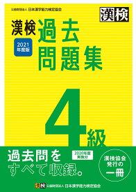 漢検 4級 過去問題集 2021年度版 [ 日本漢字能力検定協会 ]