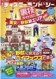 ビジュアル版 東京ディズニーランド&シー裏技ガイド2021 美女と野獣新エリア速報!