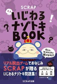 SCRAPいじわるナゾトキBOOK [ SCRAP ]