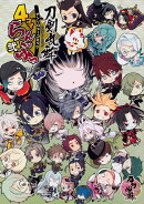「刀剣乱舞ーONLINE-」アンソロジーコミック『4コマらんぶっ弐』