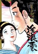 浮浪雲(はぐれぐも)(95)
