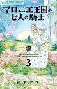 マロニエ王国の七人の騎士(3) (フラワーコミックス) [ 岩本 ナオ ]