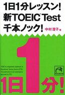 1日1分レッスン!新TOEIC TEST千本ノック!