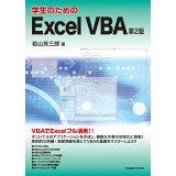 学生のためのExcel VBA第2版