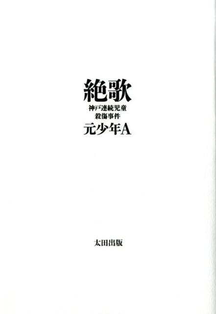 絶歌 神戸連続児童殺傷事件 [ 元少年A ]