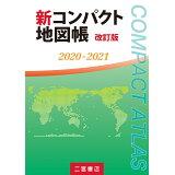 新コンパクト地図帳(2020-2021)改訂版