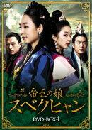 帝王の娘 スベクヒャン DVD-BOX4