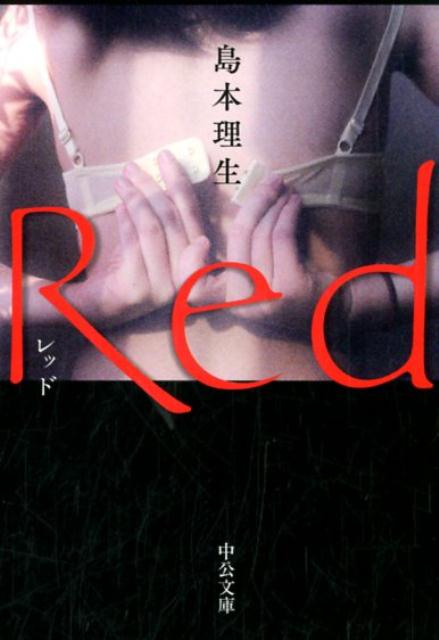 Red (中公文庫) [ 島本理生 ]
