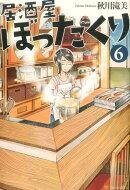 居酒屋ぼったくり(6)