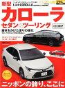 トヨタ新型カローラ セダン&ツーリング ニッポンの誇り、ここに (CARTOP MOOK ニューカー速報プラス 第69弾)