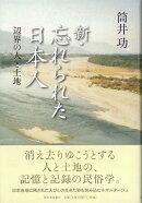 【バーゲン本】新・忘れられた日本人
