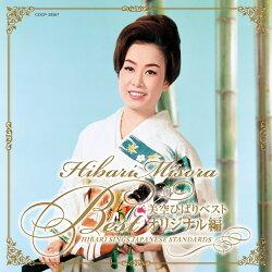 美空ひばりベスト オリジナル編 HIBARI SINGS JAPANESE STANDARDS