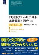 TOEIC L&Rテスト本番模試1回分[改訂版] 新形式問題対応
