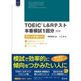 TOEIC L&R テスト本番模試1回分新形式問題対応改訂版 (Obunsha ELT Series)