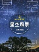 夜の絶景写真星空風景編