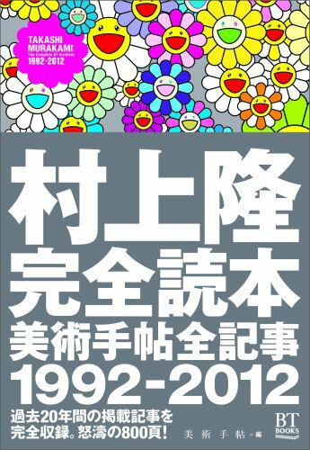 村上隆完全読本 美術手帖全記事1992-2012 (BT BOOKS) [ 美術手帖編集部 ]