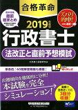 合格革命行政書士法改正と直前予想模試(2019年度版)