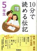 10分で読める伝記(5年生)